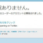 Twitter アカウントの凍結が解除されない!申請時のポイントなど!