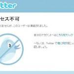 Twitter 凍結される理由や条件基準!永久凍結の危険性も!