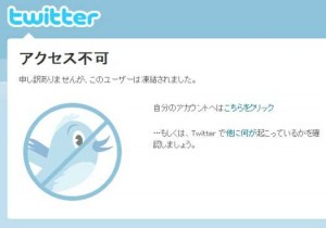 twitter_suspended