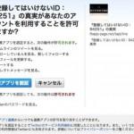 LINE 94251【追加してはいけないID】Twitterのスパムに注意!