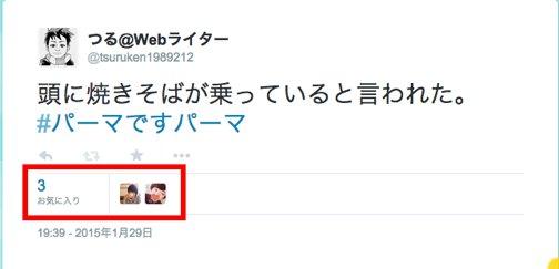 スクリーンショット(2015-02-14 11.13.36)