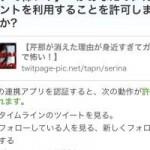 Twitterで勝手にRTするアプリの解除方法【iPhone/Android】
