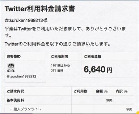 スクリーンショット(2015-02-18 15.01.36)
