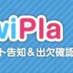 Twitter DMをフォロワーに一斉送信できる「Twipla」の使い方!