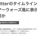 Twitterのタイムラインがサマーウォーズ風に!使い方と個人的な感想