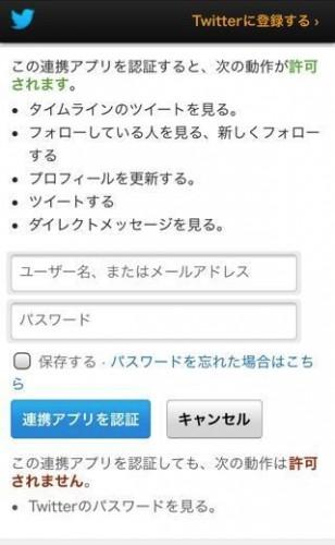 Howto-Twitter-App-Renkei-2