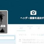 Twitter プロフィールが変更・更新できない場合の対処法