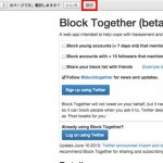 Twitter ブロックリスト共有が可能に!Block Togetherの使い方