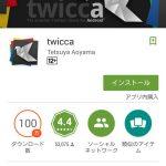 Twitterクライアントアプリ「twicca」を使ってみた