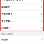 Twitter 履歴をスマホで削除する方法[iPhone/Android]
