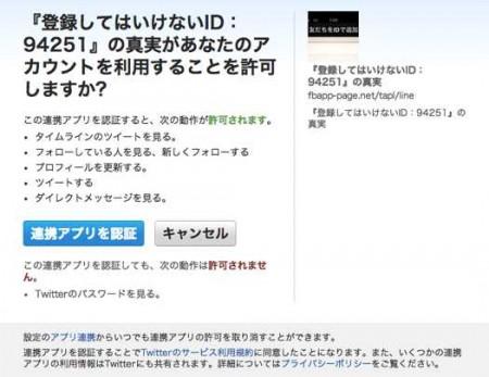 spam-line-450x347