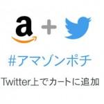 【Twitter】Amazon ソーシャルカートの使い方と注意点!