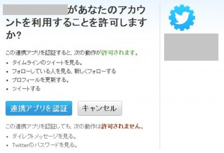 twitterappsetting09