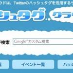 Twitterのハッシュタグ一覧!検索&登録もココからできるぞ!