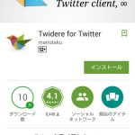 [Android]Twitterのクライアント「Twidere」を使ってみた